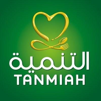 Tanmiah_Food_Company_Logo